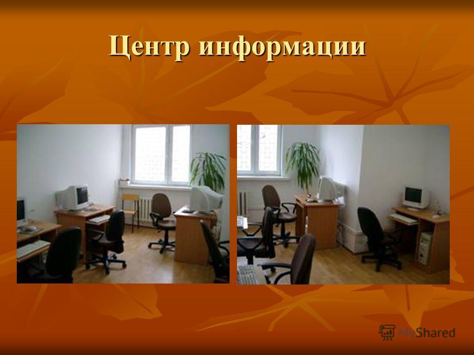 Центр информации