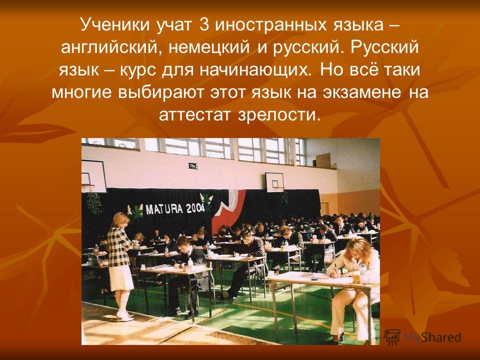 Ученики учат 3 иностранных языка – английский, немецкий и русский. Русский язык – курс для начинающих. Но всё таки многие выбирают этот язык на экзамене на аттестат зрелости.