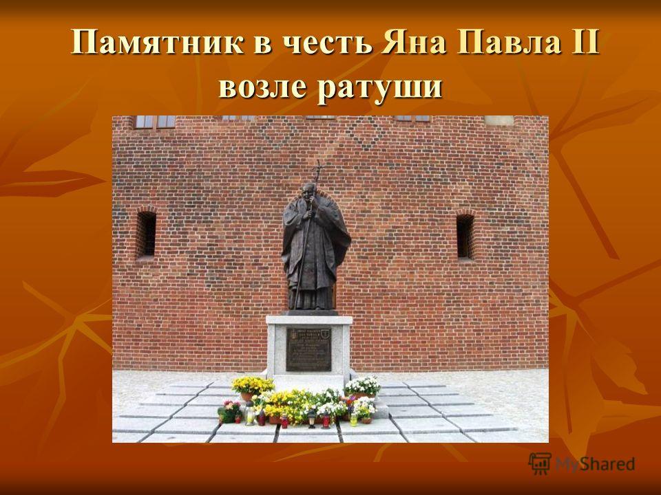 Памятник в честь Яна Павла II возле ратуши Памятник в честь Яна Павла II возле ратуши