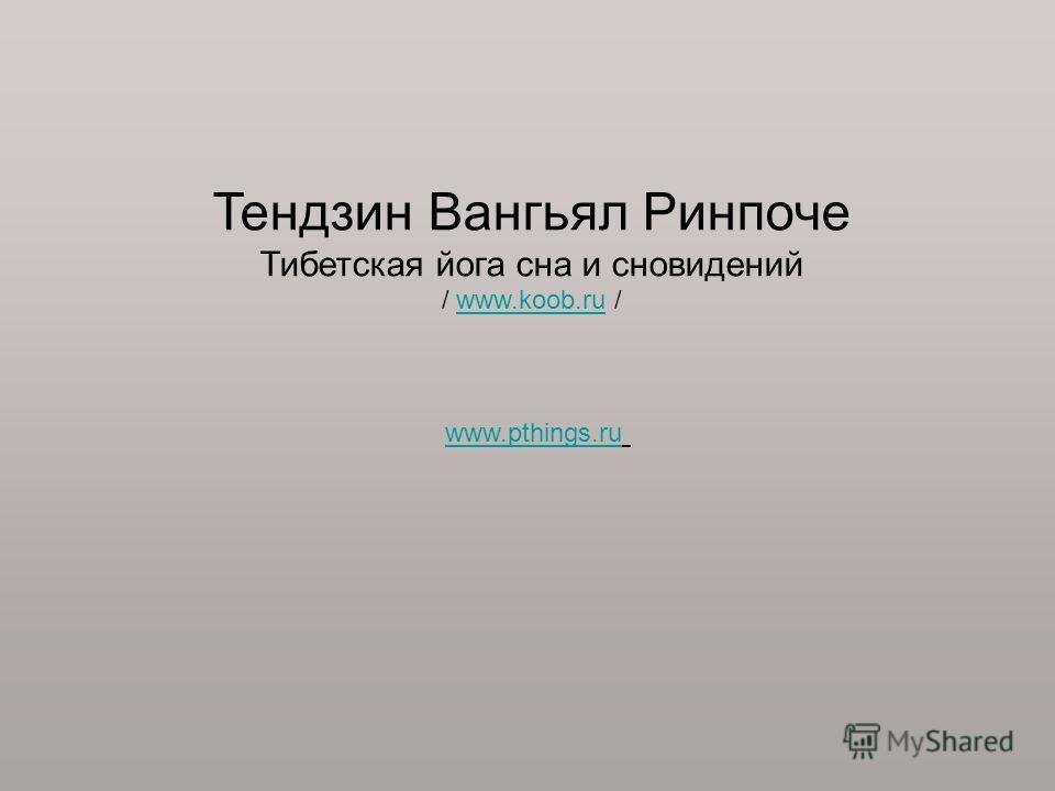 Тендзин Вангьял Ринпоче Тибетская йога сна и сновидений / www.koob.ru /www.koob.ru www.pthings.ru
