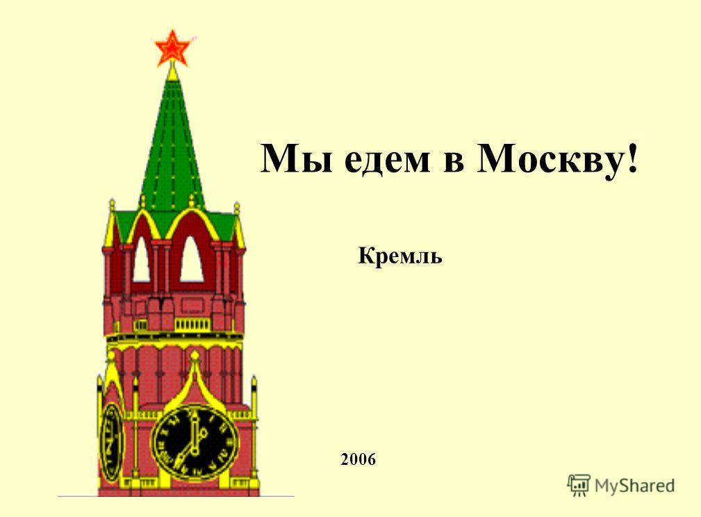 Кремль 2006 Мы едем в Москву!