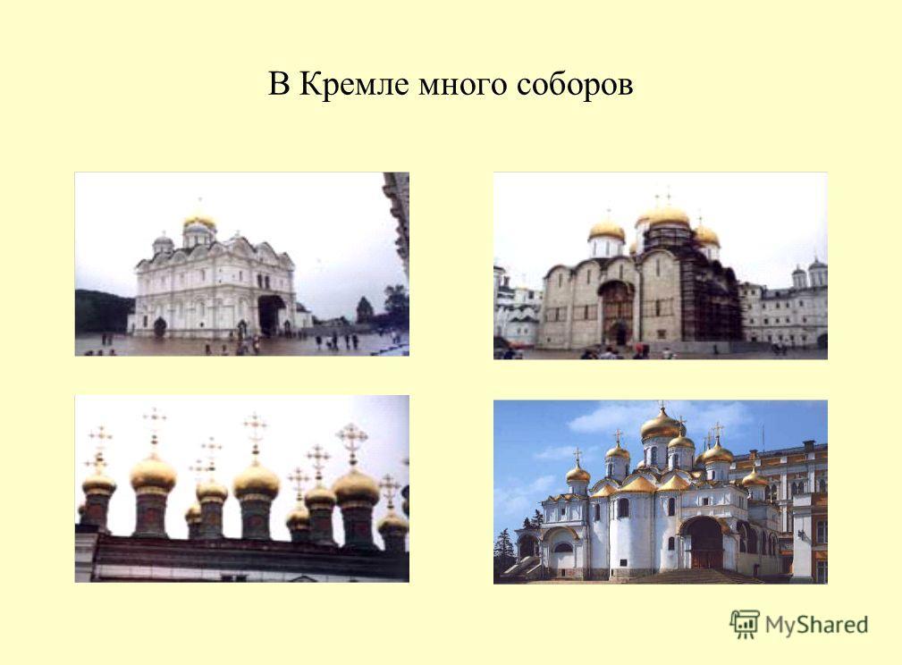 В Кремле много соборов