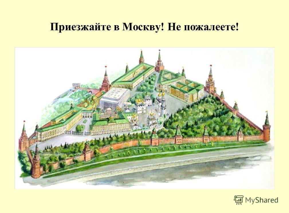 Приезжайте в Москву! Не пожалеете!