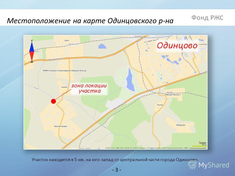 Фонд РЖС - 3 - Местоположение на карте Одинцовского р-на Участок находится в 5 км. на юго-запад от центральной части города Одинцово.