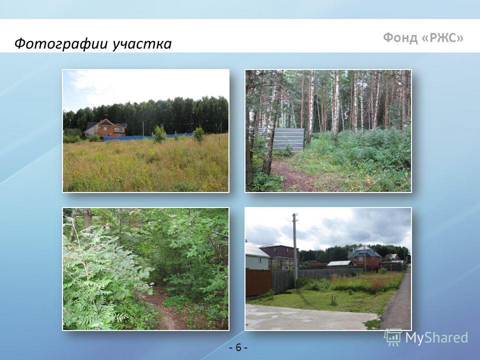 Фотографии участка - 6 - Фонд «РЖС»