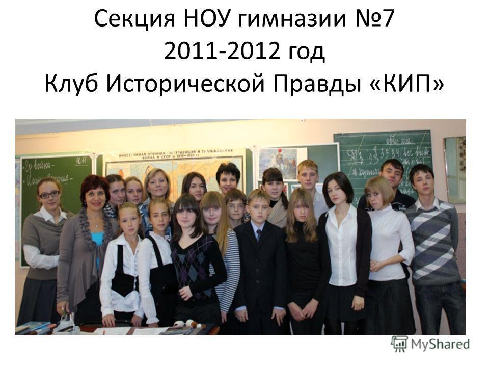 Секция НОУ гимназии 7 2011-2012 год Клуб Исторической Правды «КИП»