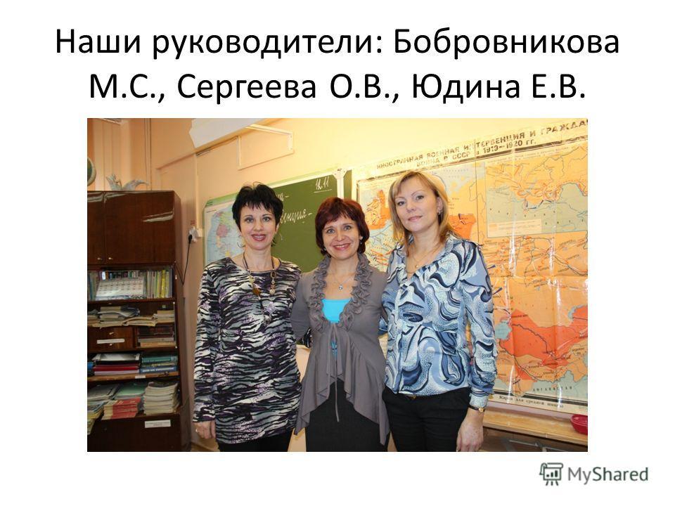 Наши руководители: Бобровникова М.С., Сергеева О.В., Юдина Е.В.