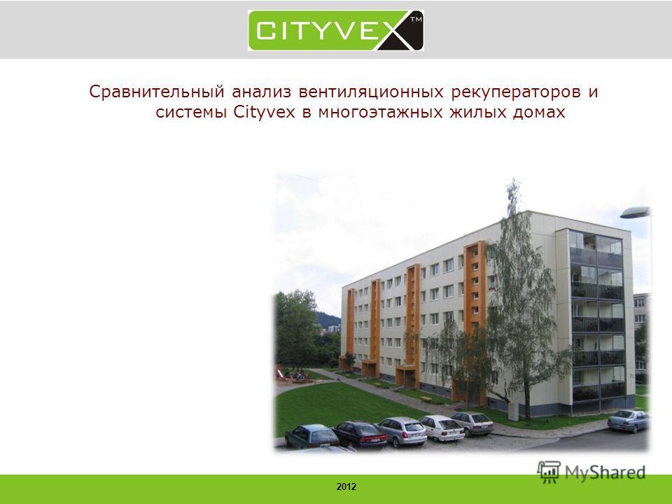 2012 Сравнительный анализ вентиляционных рекуператоров и системы Cityvex в многоэтажных жилых домах