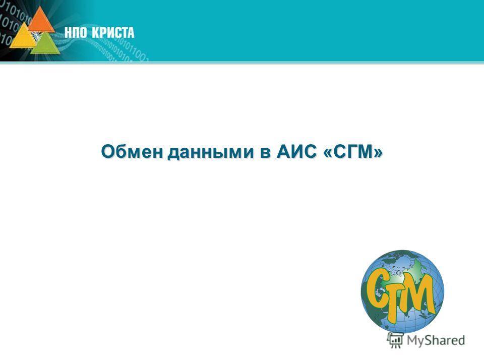 Обмен данными в АИС «СГМ»