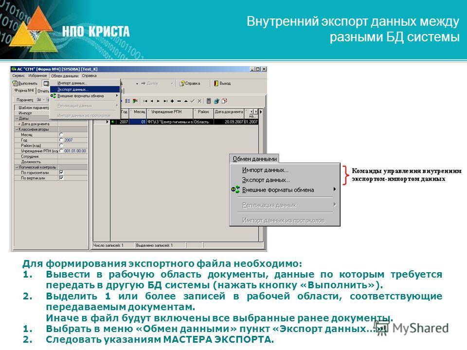 Внутренний экспорт данных между разными БД системы Для формирования экспортного файла необходимо: 1. 1.Вывести в рабочую область документы, данные по которым требуется передать в другую БД системы (нажать кнопку «Выполнить»). 2. 2.Выделить 1 или боле