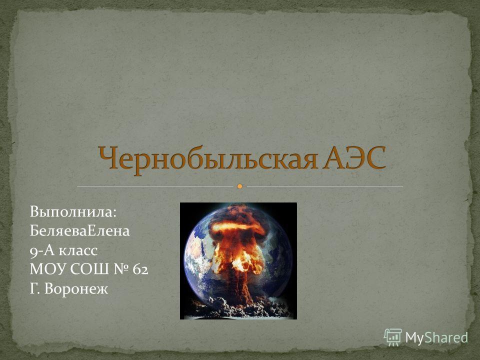 Выполнила: БеляеваЕлена 9-А класс МОУ СОШ 62 Г. Воронеж