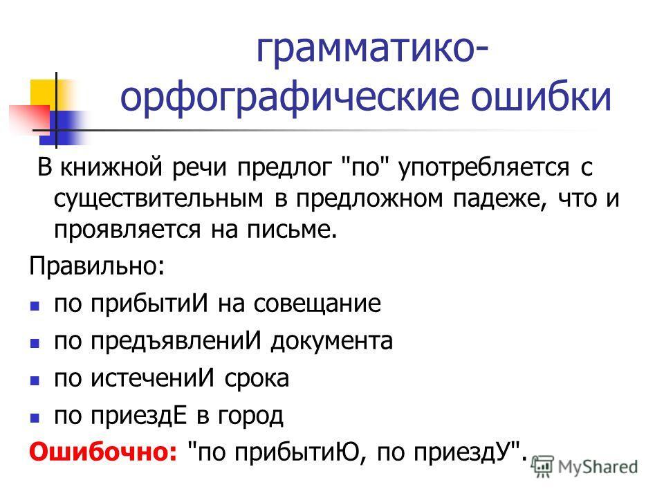 грамматико- орфографические ошибки В книжной речи предлог
