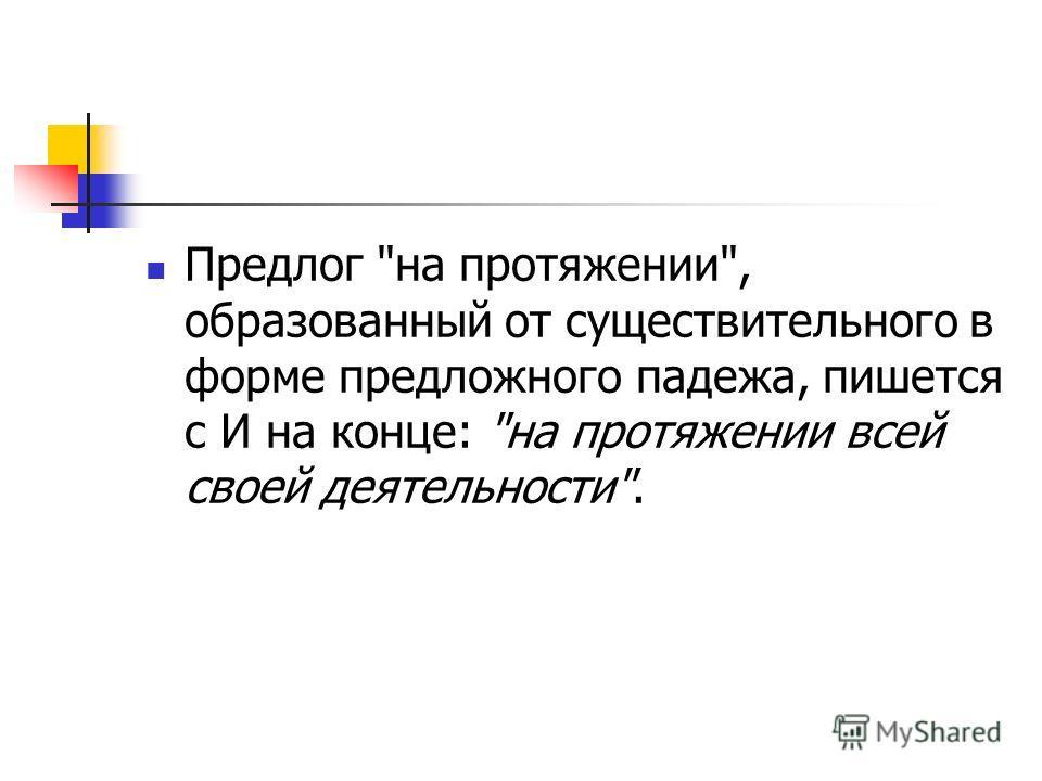 Предлог на протяжении, образованный от существительного в форме предложного падежа, пишется с И на конце: на протяжении всей своей деятельности.