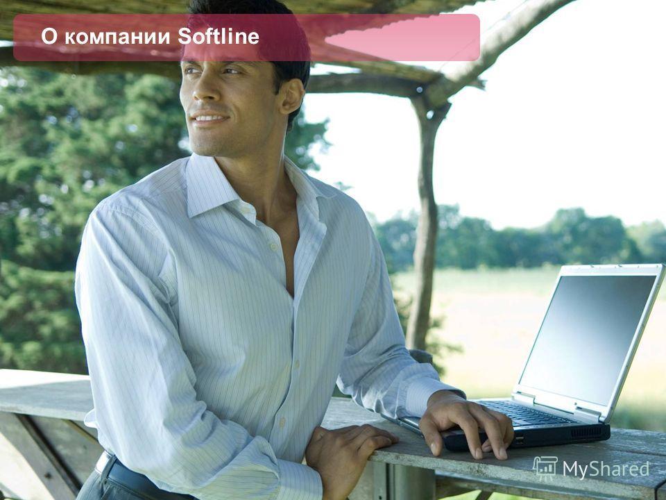 О компании Softline