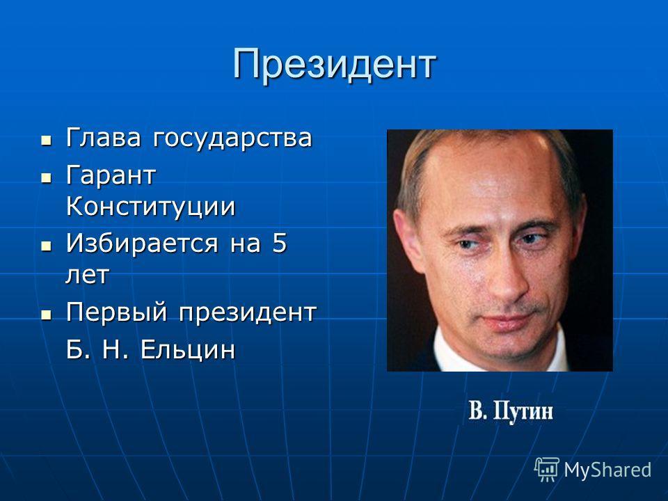 Президент Глава государства Гарант Конституции Избирается на 5 лет Первый президент Б. Н. Ельцин