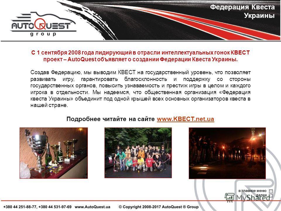 Федерация Квеста Украины C 1 сентября 2008 года лидирующий в отрасли интеллектуальных гонок КВЕСТ проект – AutoQuest объявляет о создании Федерации Квеста Украины. Создав Федерацию, мы выводим КВЕСТ на государственный уровень, что позволяет развивать