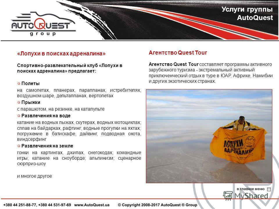 Услуги группы AutoQuest «Лопухи в поисках адреналина» Спортивно-развлекательный клуб «Лопухи в поисках адреналина» предлагает: Полеты на самолетах, планерах, парапланах, истребителях, воздушном шаре, дельтапланах, вертолетах Прыжки с парашютом, на ре