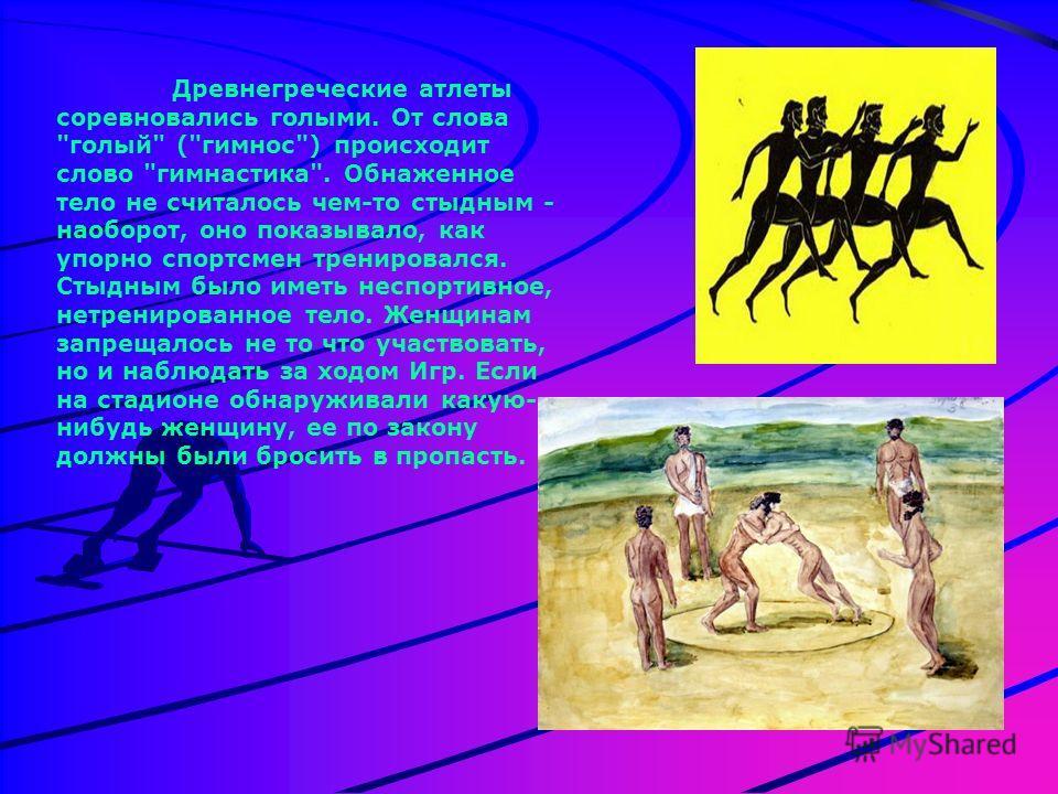 Древнегреческие атлеты соревновались голыми. От слова