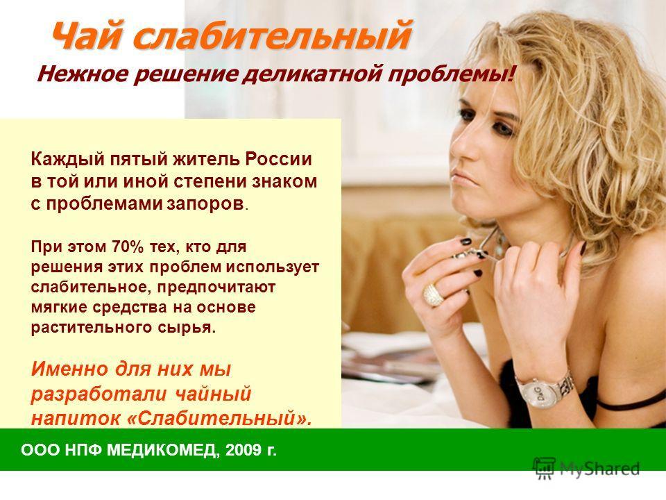 ООО НПФ МЕДИКОМЕД, 2009 г. Чай слабительный Каждый пятый житель России в той или иной степени знаком с проблемами запоров. При этом 70% тех, кто для решения этих проблем использует слабительное, предпочитают мягкие средства на основе растительного сы