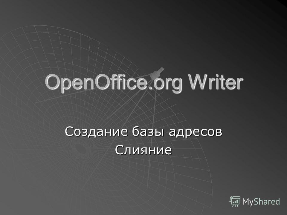 OpenOffice.org Writer Создание базы адресов Слияние