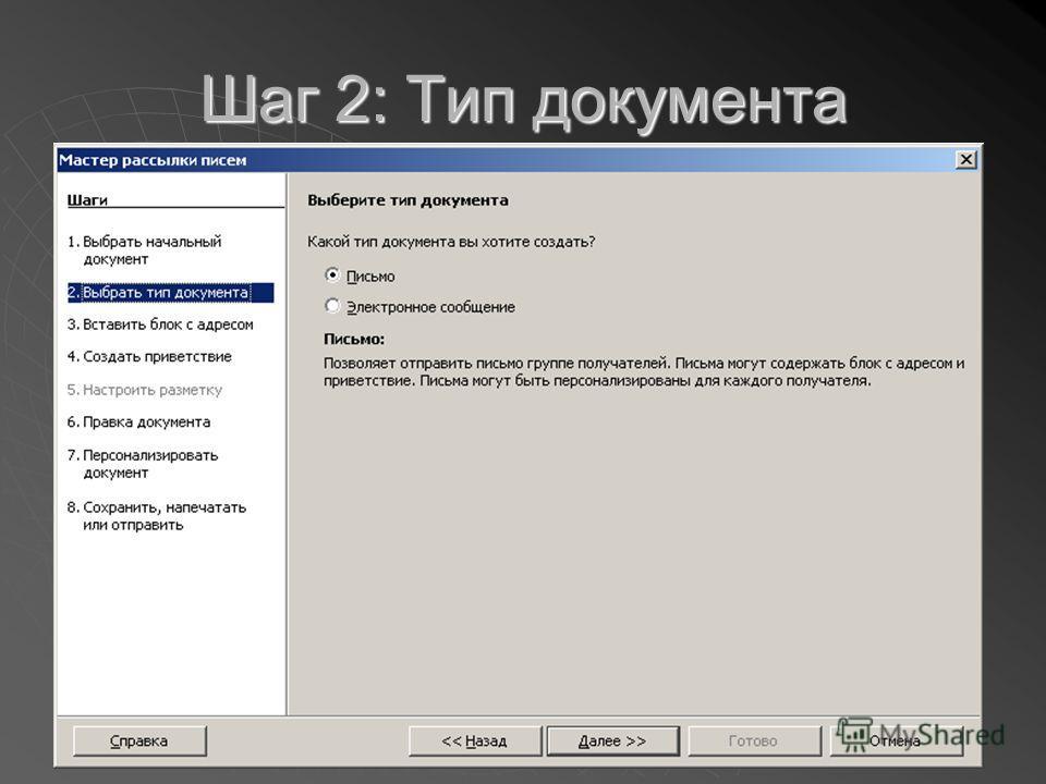 Шаг 2: Тип документа