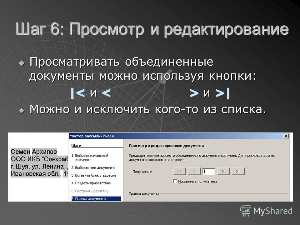 Шаг 6: Просмотр и редактирование Просматривать объединенные документы можно используя кнопки: Просматривать объединенные документы можно используя кнопки: | и >| Можно и исключить кого-то из списка. Можно и исключить кого-то из списка.