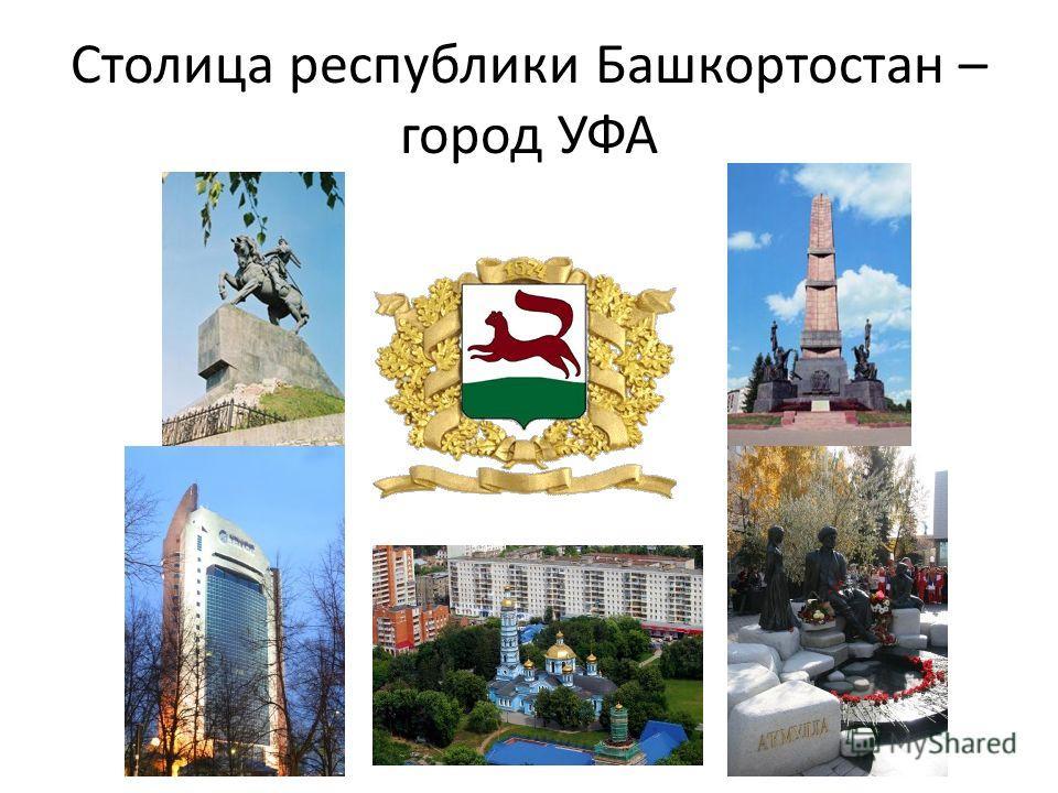 Столица республики Башкортостан – город УФА