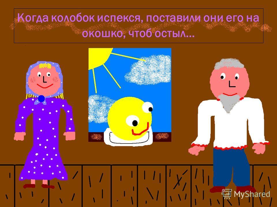 12.9.09 Когда колобок испекся, поставили они его на окошко, чтоб остыл…