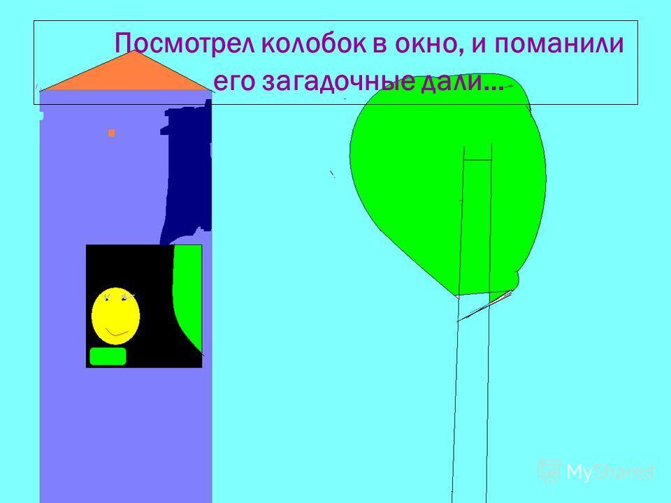 12.9.09 Посмотрел колобок в окно, и поманили его загадочные дали…