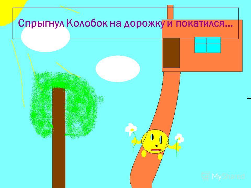 12.9.09 Спрыгнул Колобок на дорожку и покатился…