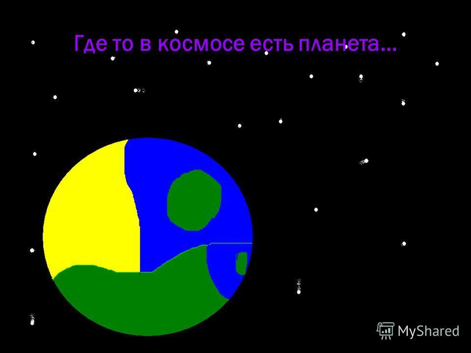 12.9.09 Где то в космосе есть планета…