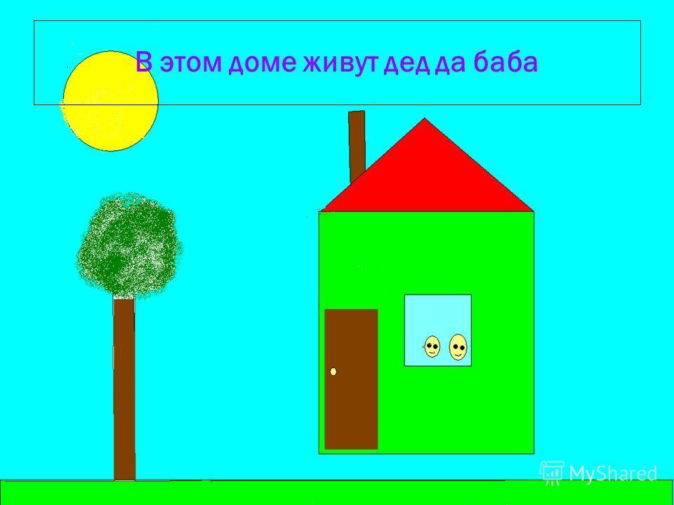 12.9.09 В этом доме живут дед да баба