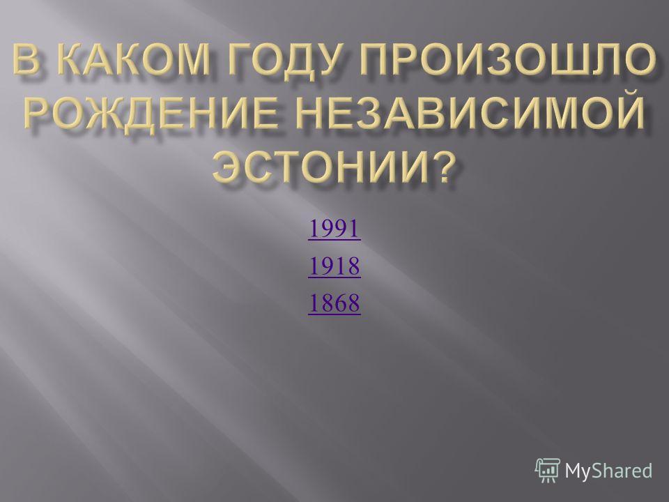 1991 1918 1868