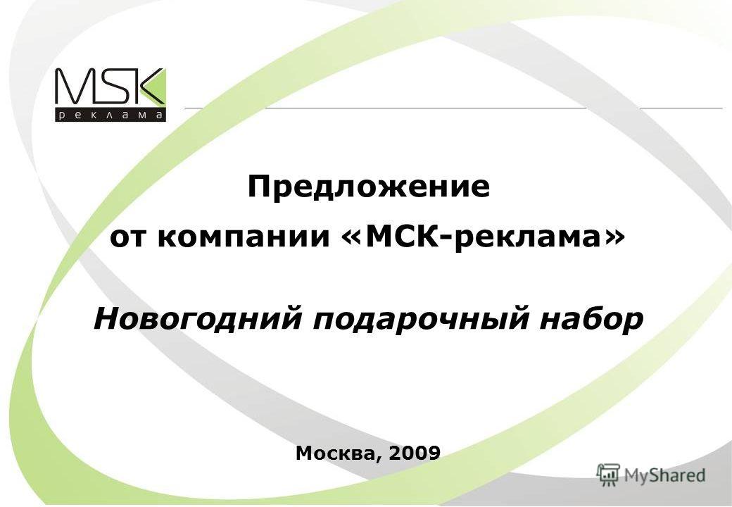 Предложение от компании «МСК-реклама» Новогодний подарочный набор Москва, 2009
