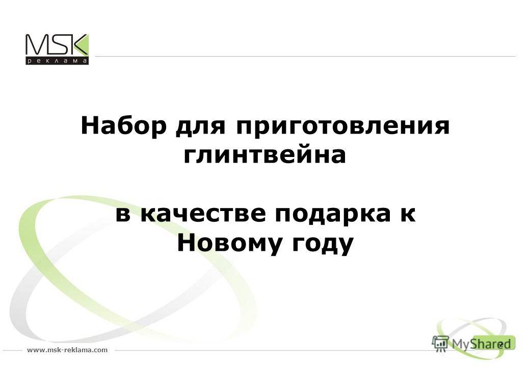 www.msk-reklama.com Набор для приготовления глинтвейна в качестве подарка к Новому году 2