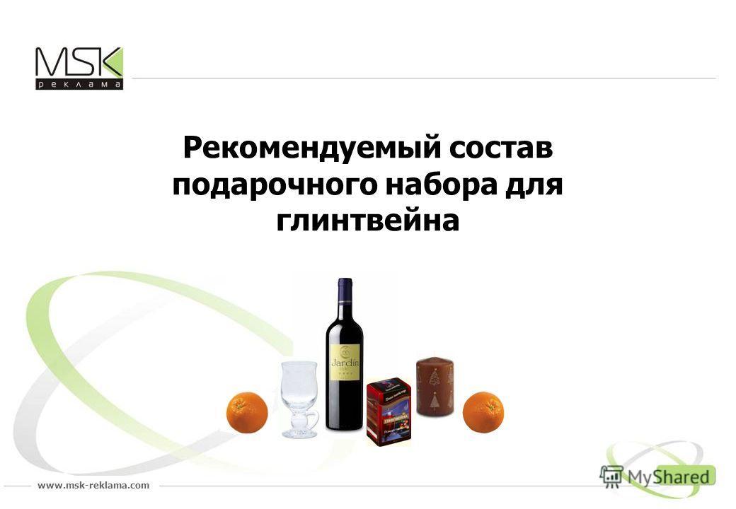 www.msk-reklama.com Рекомендуемый состав подарочного набора для глинтвейна