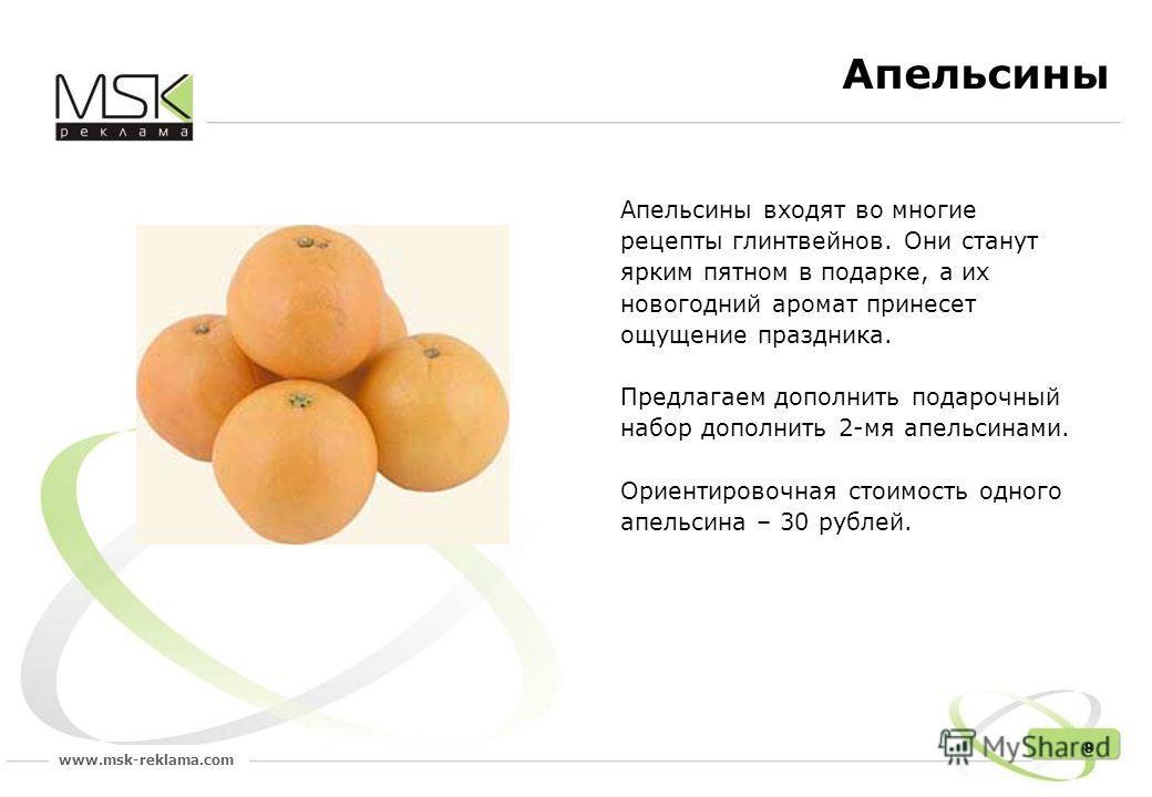 www.msk-reklama.com 8 Апельсины Апельсины входят во многие рецепты глинтвейнов. Они станут ярким пятном в подарке, а их новогодний аромат принесет ощущение праздника. Предлагаем дополнить подарочный набор дополнить 2-мя апельсинами. Ориентировочная с