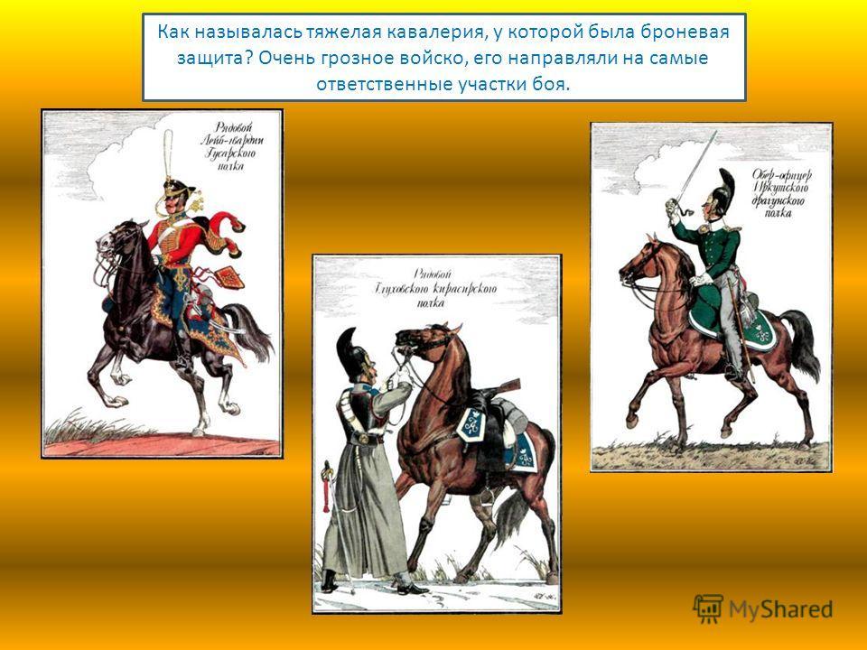 Как называлась тяжелая кавалерия, у которой была броневая защита? Очень грозное войско, его направляли на самые ответственные участки боя.