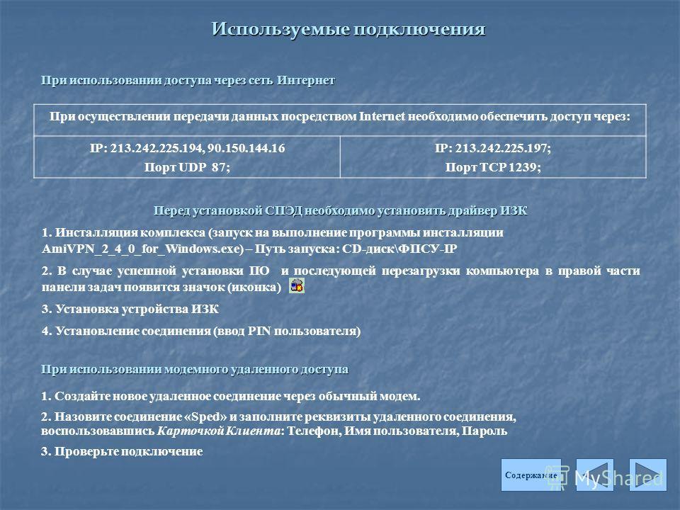 Используемые подключения Перед установкой СПЭД необходимо установить драйвер ИЗК 1. Инсталляция комплекса (запуск на выполнение программы инсталляции AmiVPN_2_4_0_for_Windows.exe) – Путь запуска: CD-диск\ФПСУ-IP 2. В случае успешной установки ПО и по