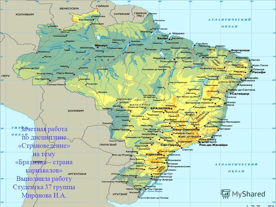 Зачетная работа по дисциплине «Страноведение» на тему «Бразилия – страна карнавалов» Выполнила работу Студентка 37 группы Миронова Н.А.