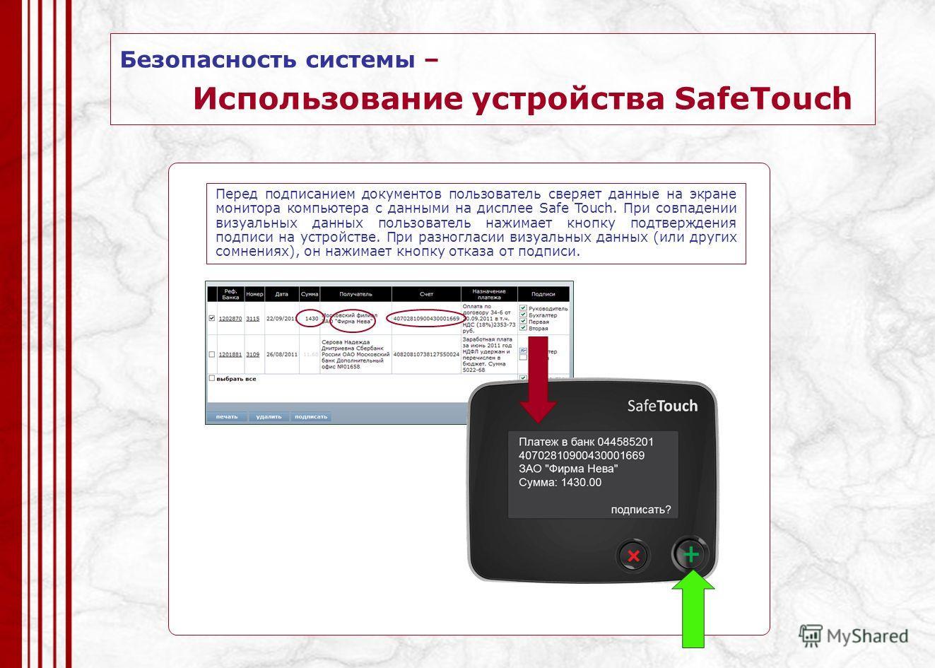 Безопасность системы – Использование устройства SafeTouch Перед подписанием документов пользователь сверяет данные на экране монитора компьютера с данными на дисплее Safe Touch. При совпадении визуальных данных пользователь нажимает кнопку подтвержде