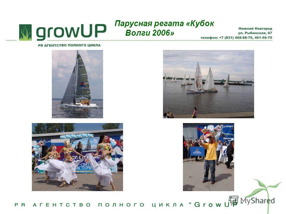 Парусная регата «Кубок Волги 2006»