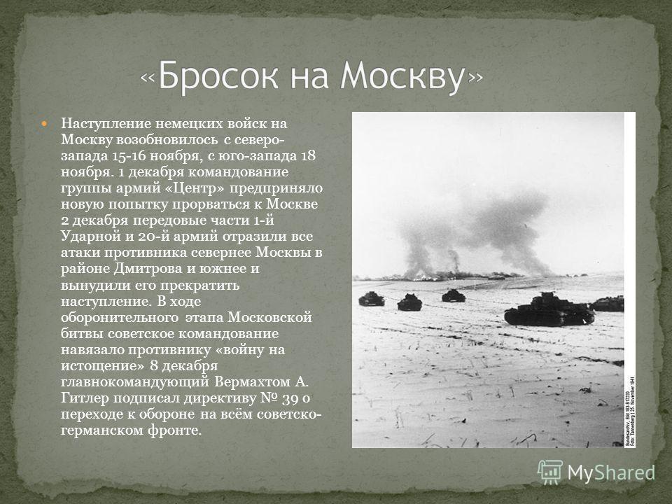 Наступление немецких войск на Москву возобновилось с северо- запада 15-16 ноября, с юго-запада 18 ноября. 1 декабря командование группы армий «Центр» предприняло новую попытку прорваться к Москве 2 декабря передовые части 1-й Ударной и 20-й армий отр