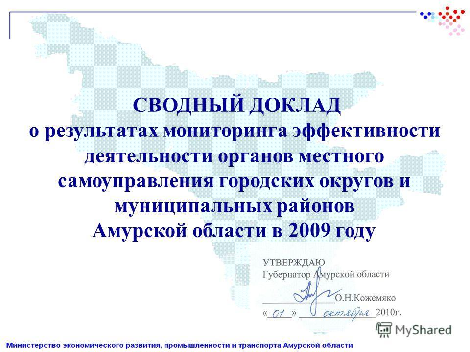 СВОДНЫЙ ДОКЛАД о результатах мониторинга эффективности деятельности органов местного самоуправления городских округов и муниципальных районов Амурской области в 2009 году