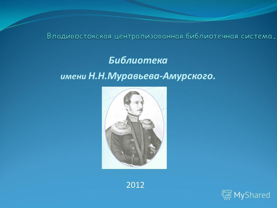 Библиотека имени Н.Н.Муравьева-Амурского. 2012