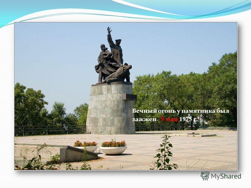 Вечный огонь у памятника был зажжен 9 мая 1975 г.