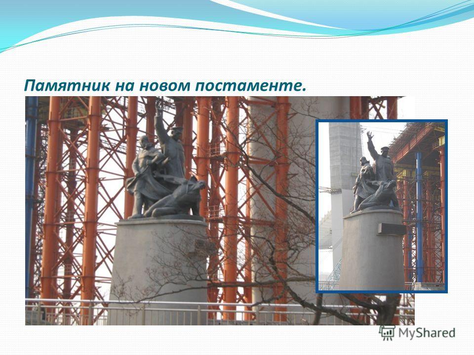 Памятник на новом постаменте.