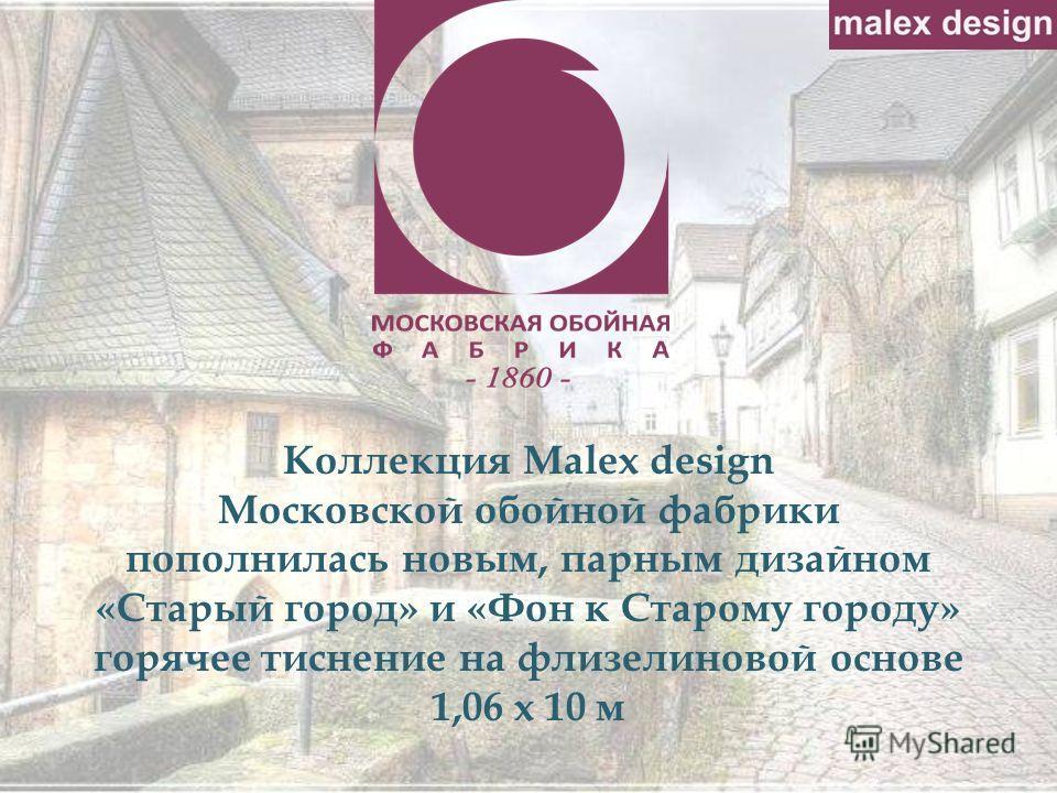 Коллекция Malex design Московской обойной фабрики пополнилась новым, парным дизайном «Старый город» и «Фон к Старому городу» горячее тиснение на флизелиновой основе 1,06 х 10 м