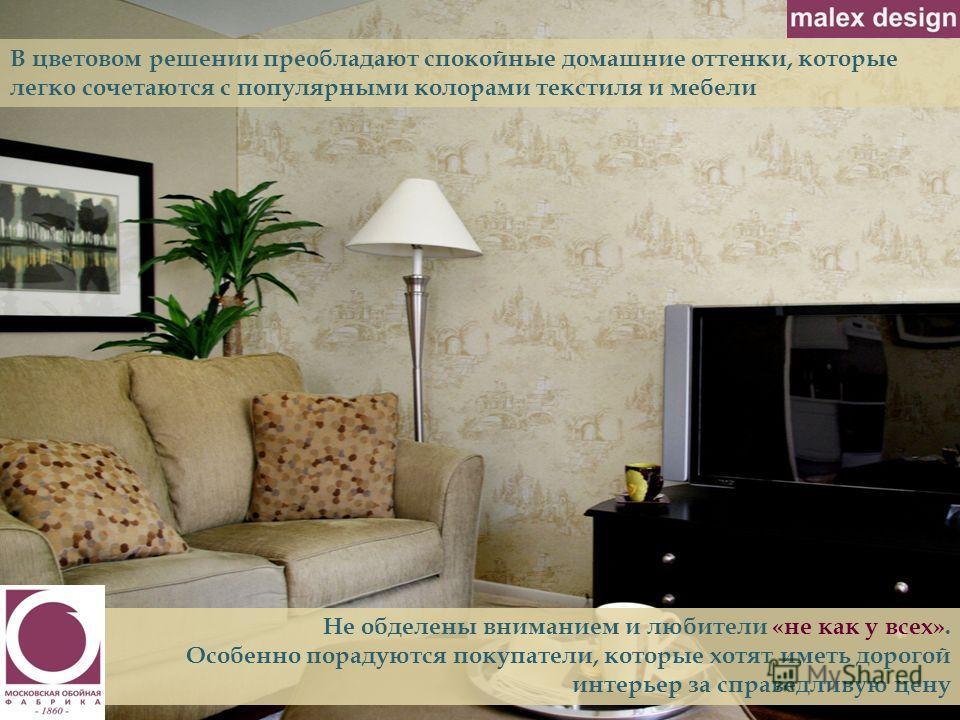 В цветовом решении преобладают спокойные домашние оттенки, которые легко сочетаются с популярными колорами текстиля и мебели Не обделены вниманием и любители «не как у всех». Особенно порадуются покупатели, которые хотят иметь дорогой интерьер за спр