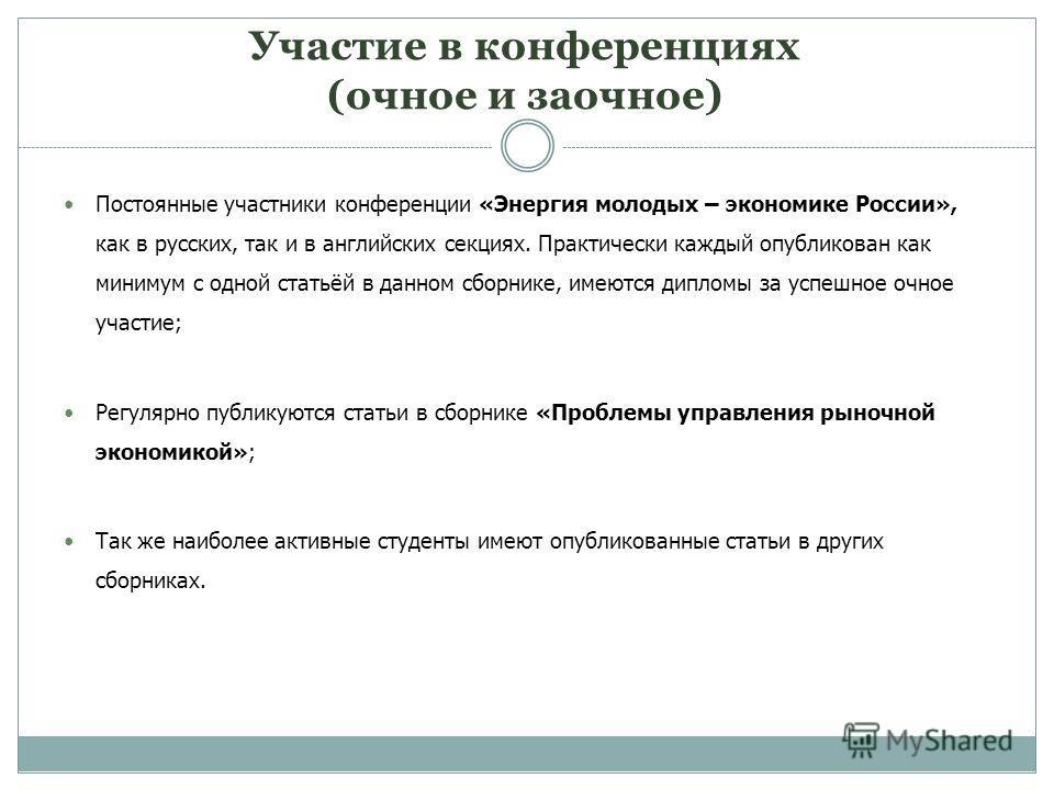 Участие в конференциях (очное и заочное) Постоянные участники конференции «Энергия молодых – экономике России», как в русских, так и в английских секциях. Практически каждый опубликован как минимум с одной статьёй в данном сборнике, имеются дипломы з